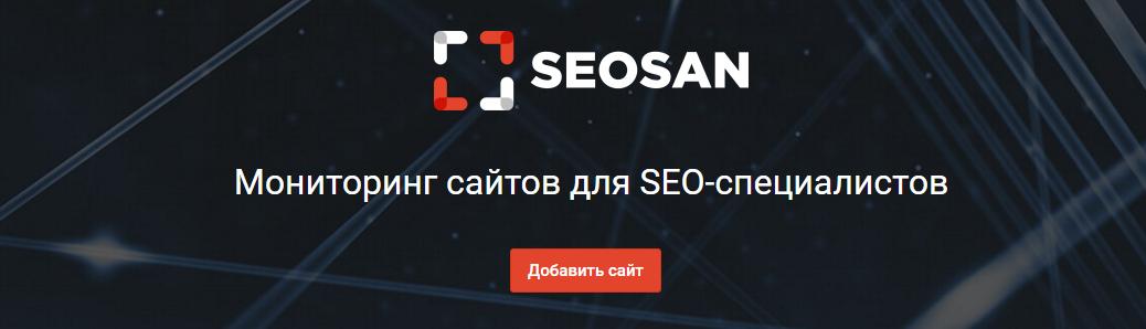 SEOSan