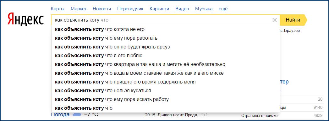 Поиск в Яндексе