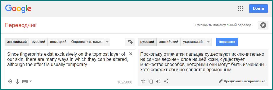 Переводчик Гугла