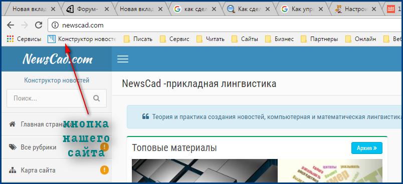 Как сделать кнопку сайта в браузере