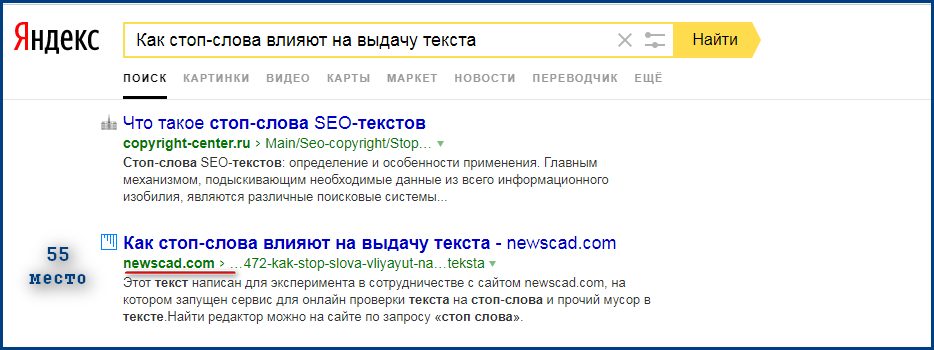 Выдача в Яндексе