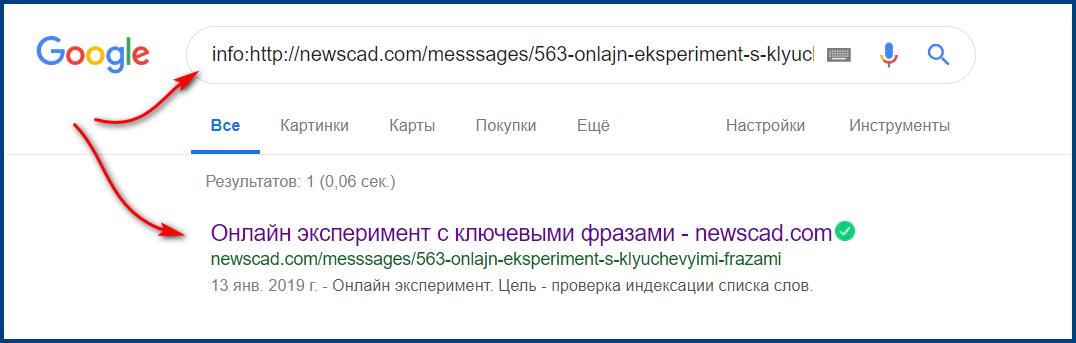 Индексация Гугла